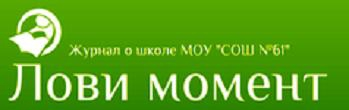 Журнал о школе МОУ СОШ № 61